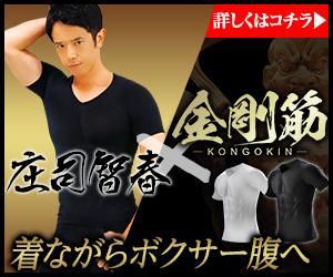 金剛筋シャツ300_250