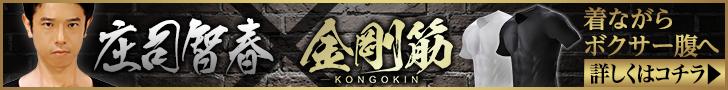 金剛筋シャツ728_90